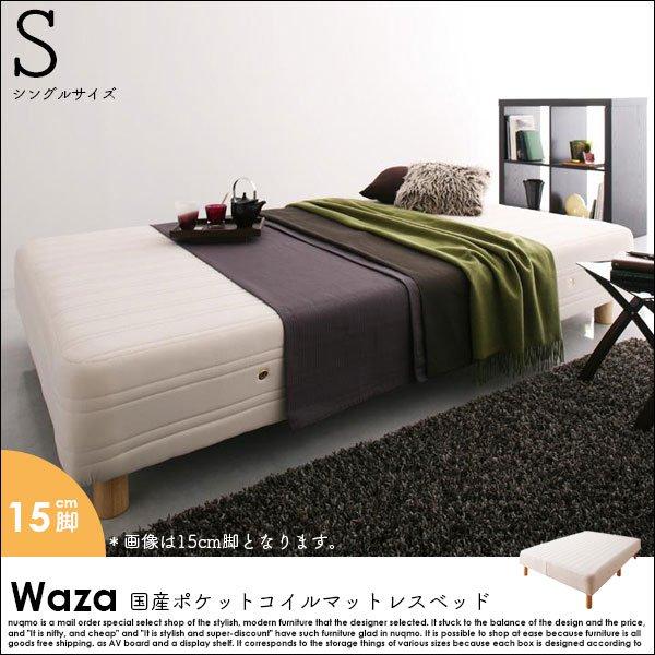 国産ポケットコイルマットレスベッド Waza【ワザ】木脚15cm シングルの商品写真大