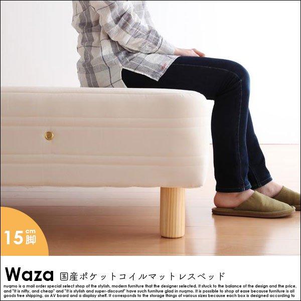 国産ポケットコイルマットレスベッド Waza【ワザ】木脚15cm シングル の商品写真その2