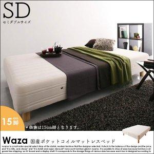 国産ポケットコイルマットレスベッド Waza【ワザ】木脚15cm セミダブル