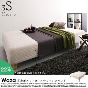 国産ポケットコイルマットレスベッド Waza【ワザ】木脚22cm セミシングル