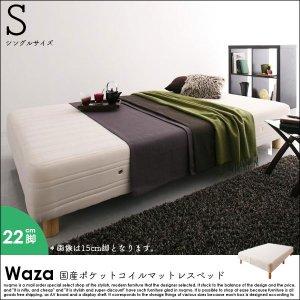 国産ポケットコイルマットレスベッド Waza【ワザ】木脚22cm シングル