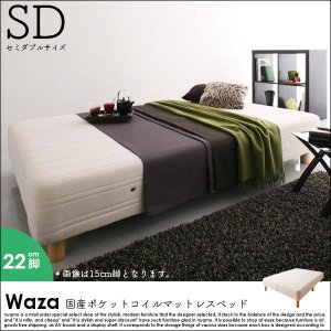国産ポケットコイルマットレスベッド Waza【ワザ】木脚22cm セミダブル