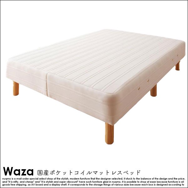 国産ポケットコイルマットレスベッド Waza【ワザ】木脚22cm ダブルの商品写真その1