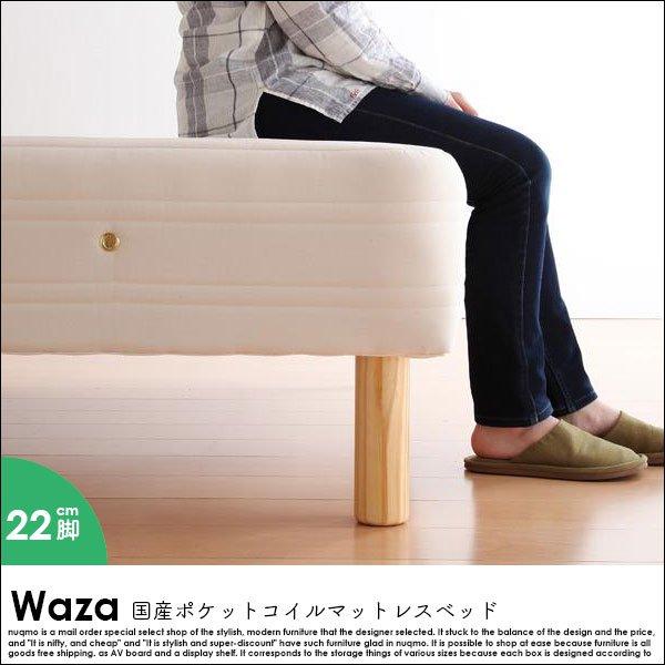 国産ポケットコイルマットレスベッド Waza【ワザ】木脚22cm ダブル の商品写真その2