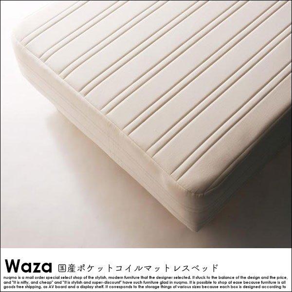 国産ポケットコイルマットレスベッド Waza【ワザ】木脚22cm ダブル の商品写真その3