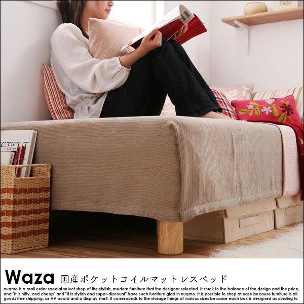 国産ポケットコイルマットレスベッド Waza【ワザ】木脚22cm ダブル の商品写真その4