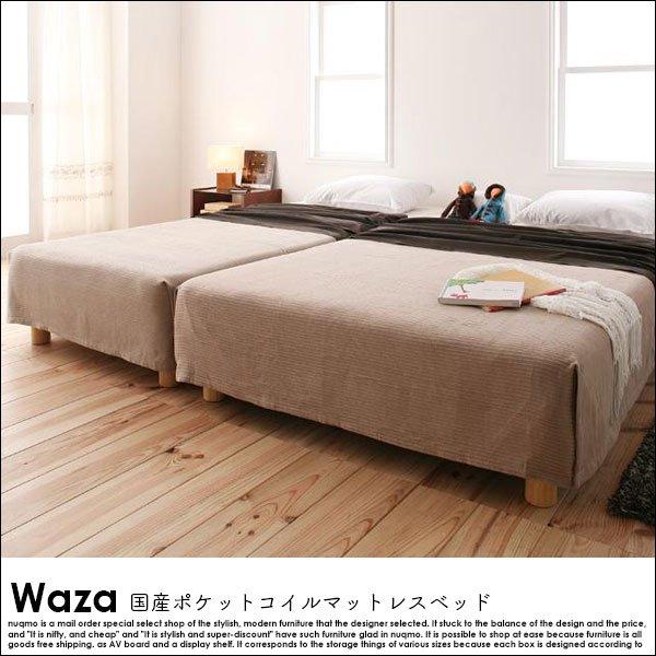 国産ポケットコイルマットレスベッド Waza【ワザ】木脚22cm ダブル の商品写真その5