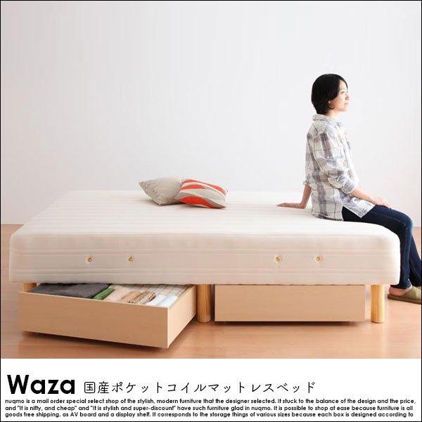 国産ポケットコイルマットレスベッド Waza【ワザ】木脚22cm ダブル の商品写真その6