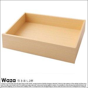 国産ポケットコイルマットレスベッド Waza【ワザ】専用キャスター付き引き出し 2杯セットの商品写真