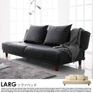 モダンソファベッド LARG【の商品写真