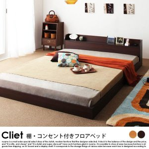 フロアベッド Cliet【クリの商品写真