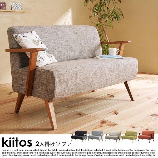 北欧ソファー デザインソファー kiitos【キートス】2人掛けソファーの商品写真大