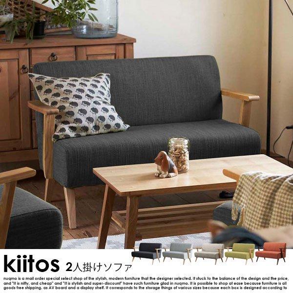 北欧ソファー デザインソファー kiitos【キートス】2人掛けソファーの商品写真その1
