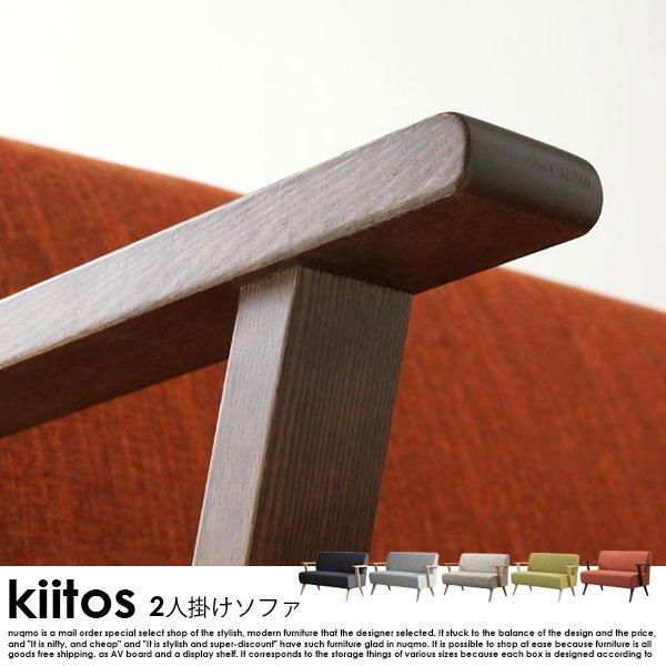 北欧ソファー デザインソファー kiitos【キートス】2人掛けソファー の商品写真その10