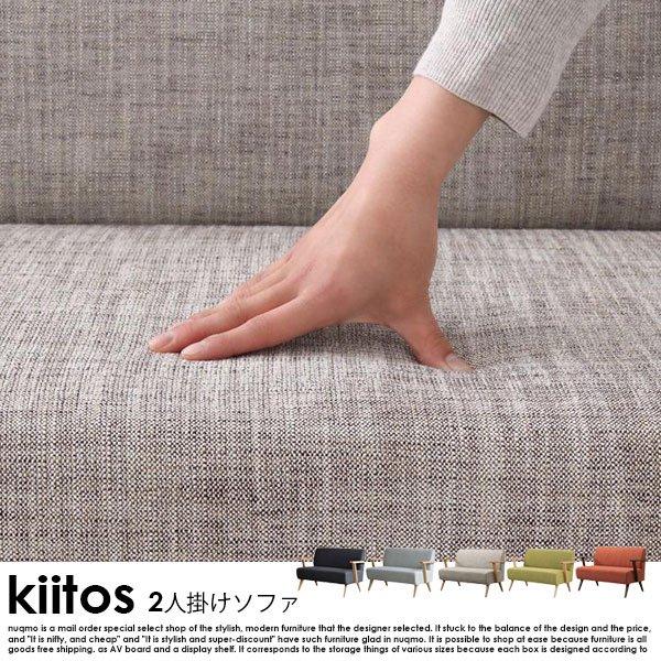 北欧ソファー デザインソファー kiitos【キートス】2人掛けソファー の商品写真その11