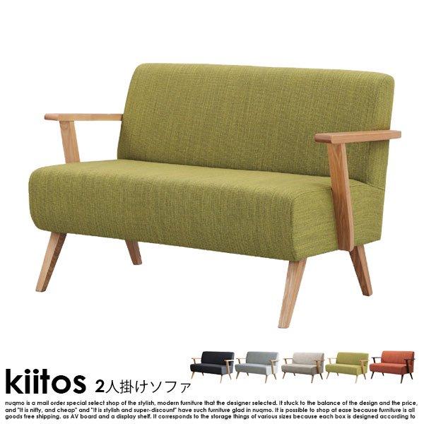北欧ソファー デザインソファー kiitos【キートス】2人掛けソファー の商品写真その3