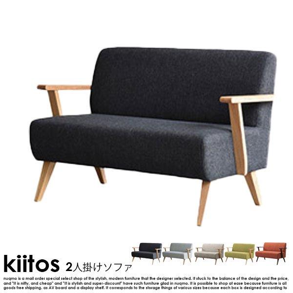 北欧ソファー デザインソファー kiitos【キートス】2人掛けソファー の商品写真その4