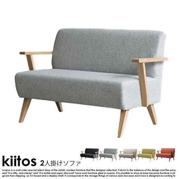 北欧ソファー デザインソファー kiitos【キートス】2人掛けソファー の商品写真その5