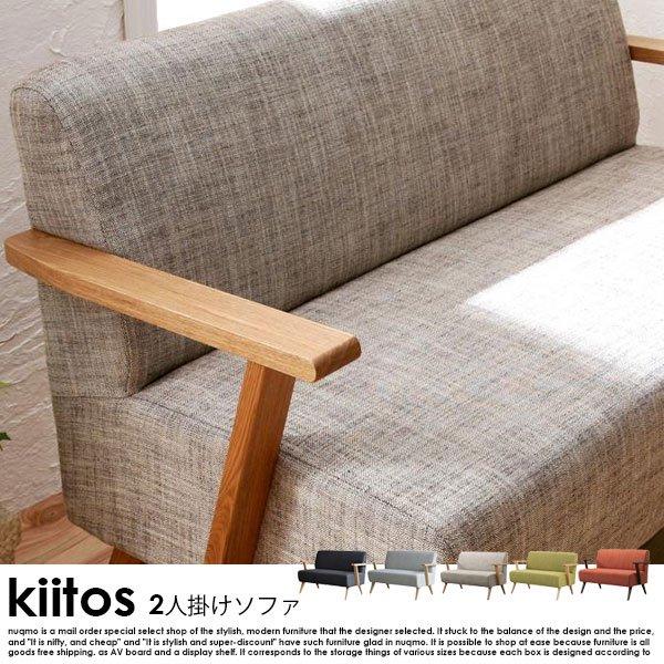 北欧ソファー デザインソファー kiitos【キートス】2人掛けソファー の商品写真その7