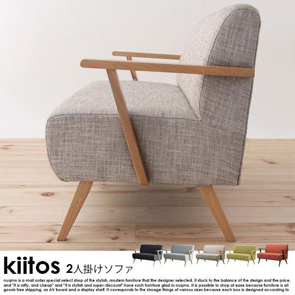 北欧ソファー デザインソファー kiitos【キートス】2人掛けソファー の商品写真その8