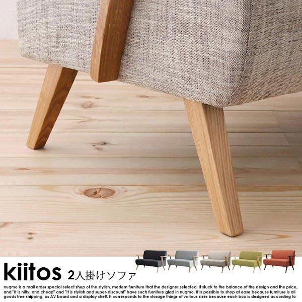 北欧ソファー デザインソファー kiitos【キートス】2人掛けソファー の商品写真その9