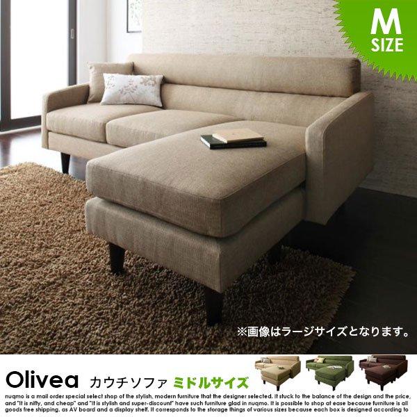 カウチソファー OLIVEA【オリヴィア】ミドルサイズ【沖縄・離島も送料無料】の商品写真
