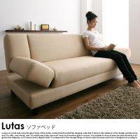 カウチソファーベッド Lutaの商品写真