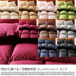 9色から選べる!羽毛掛布団【ダの商品写真