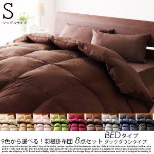 羽毛布団8点セット【ダックダウンタイプ】ベッドタイプ シングルの商品写真