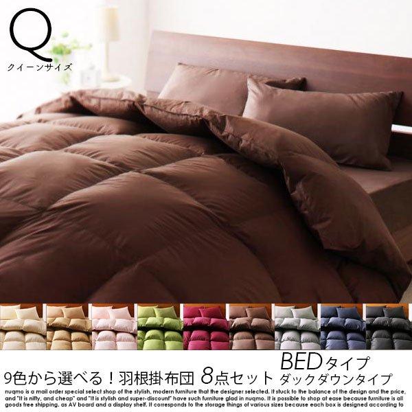 羽毛布団8点セット【ダックダウンタイプ】ベッドタイプ クイーンの商品写真大