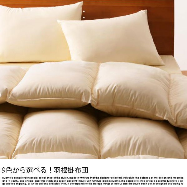羽毛布団8点セット【ダックダウンタイプ】ベッドタイプ クイーンの商品写真その1