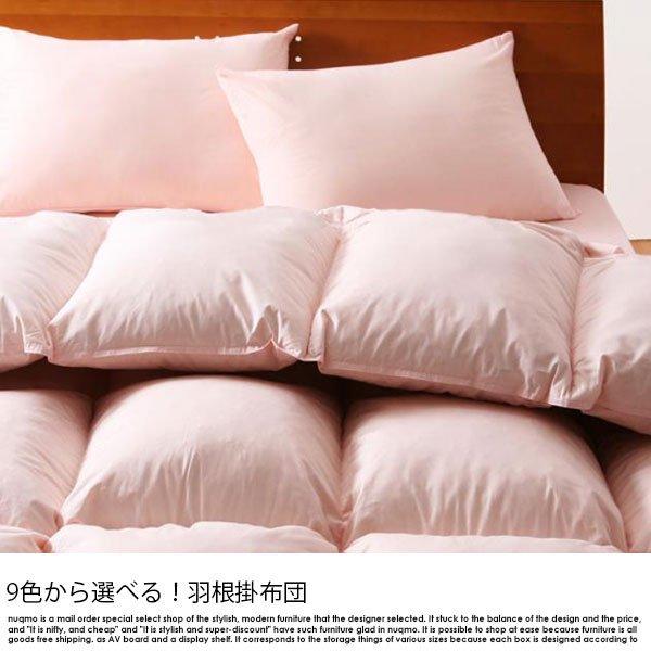 羽毛布団8点セット【ダックダウンタイプ】ベッドタイプ クイーン の商品写真その3