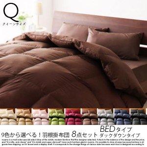 羽毛布団8点セット【ダックダウンタイプ】ベッドタイプ クイーンの商品写真