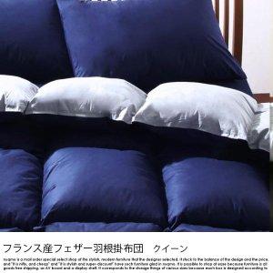 フランス産フェザー羽根掛布団 の商品写真