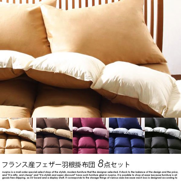 フランス産フェザー羽根布団8点セット ベッドタイプ Plume【プルーム】シングルの商品写真