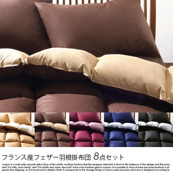 フランス産フェザー羽根布団8点セット ベッドタイプ Plume【プルーム】シングル の商品写真その2