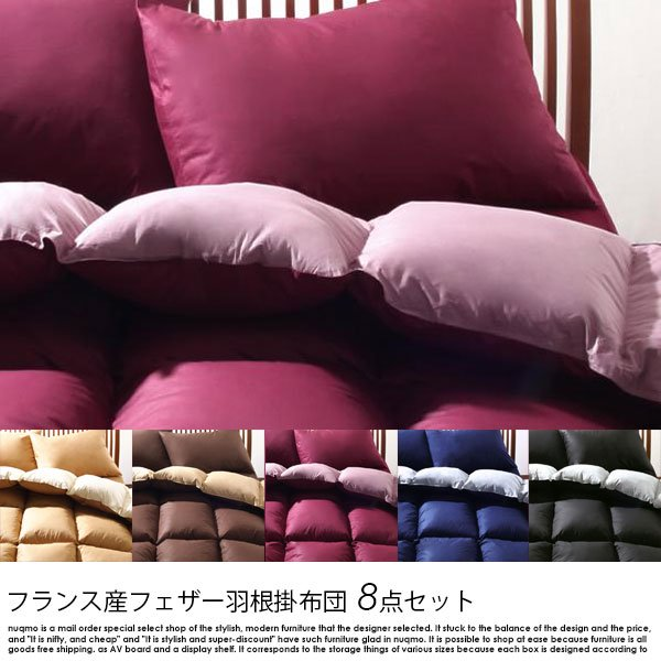 フランス産フェザー羽根布団8点セット ベッドタイプ Plume【プルーム】シングル の商品写真その3