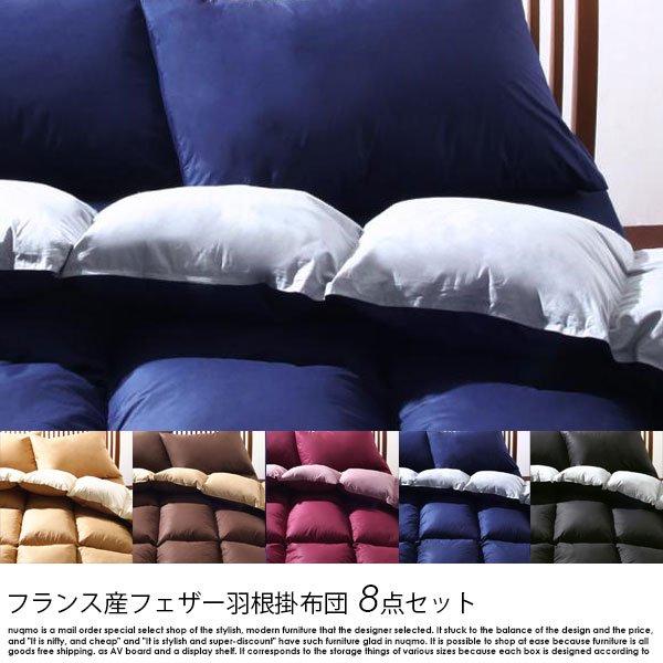 フランス産フェザー羽根布団8点セット ベッドタイプ Plume【プルーム】シングル の商品写真その4