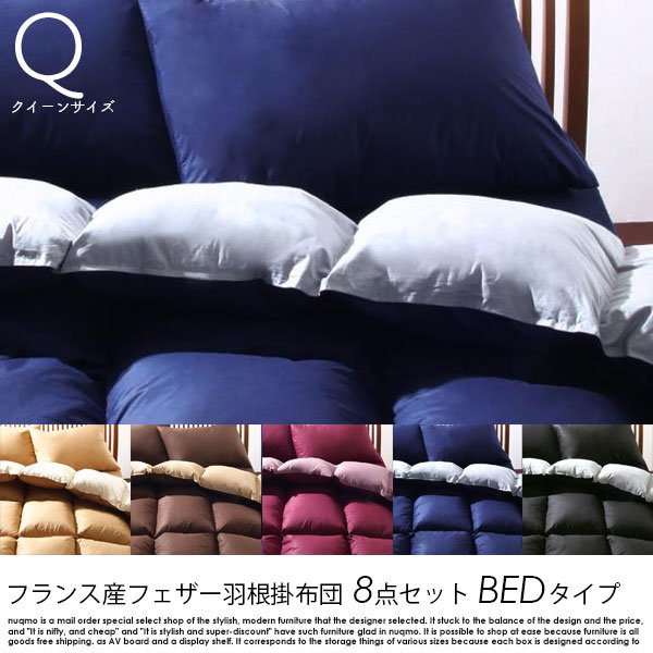 フランス産フェザー羽根布団8点セット ベッドタイプ Plume【プルーム】クイーン