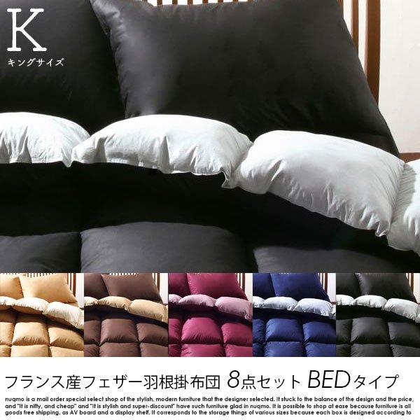 フランス産フェザー羽根布団8点セット ベッドタイプ Plume【プルーム】キング
