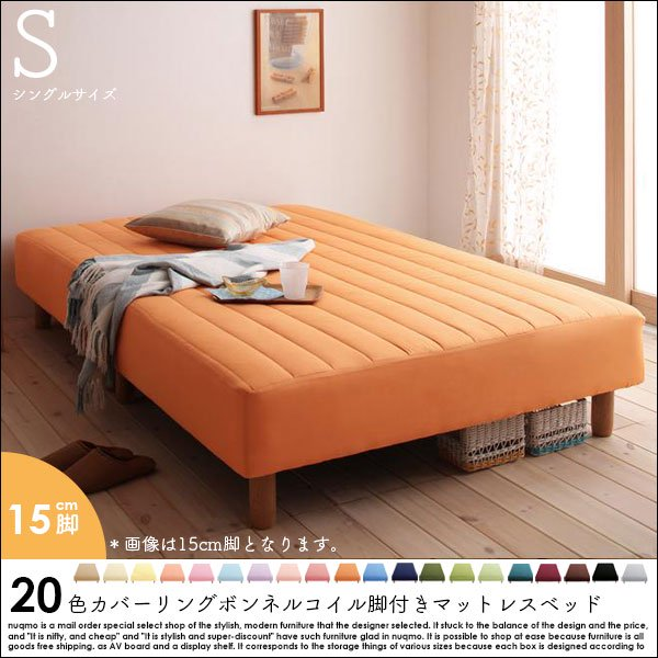 20色カバーリングボンネルコイル脚付きマットレスベッド シングル 脚15cmの商品写真大