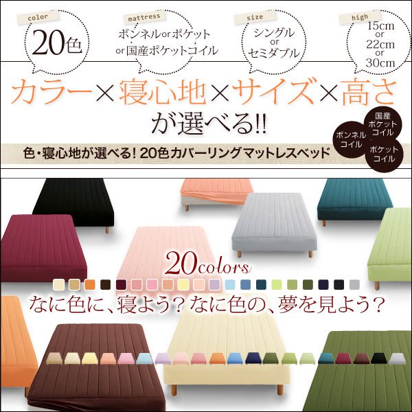 20色カバーリングボンネルコイル脚付きマットレスベッド シングル 脚15cm の商品写真その4