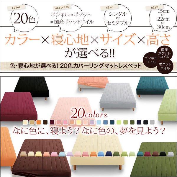 20色カバーリングボンネルコイル脚付きマットレスベッド セミダブル 脚15cm の商品写真その4