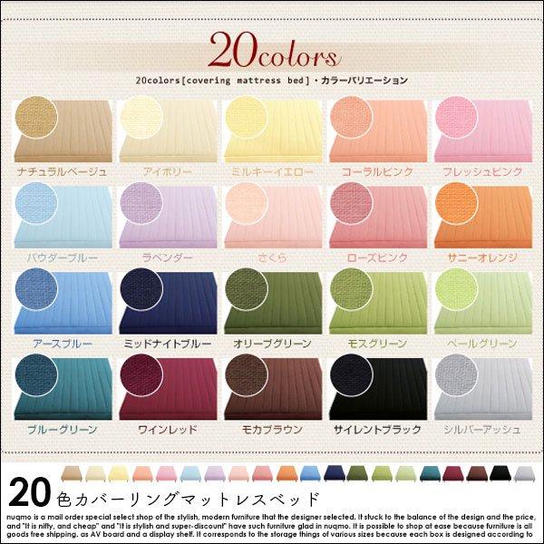 20色カバーリングボンネルコイル脚付きマットレスベッド シングル 脚22cmの商品写真