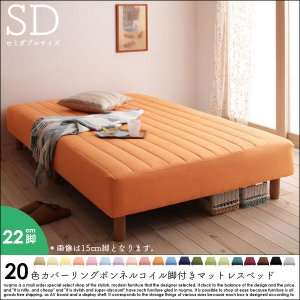 20色カバーリングボンネルコイル脚付きマットレスベッド セミダブル 脚22cm