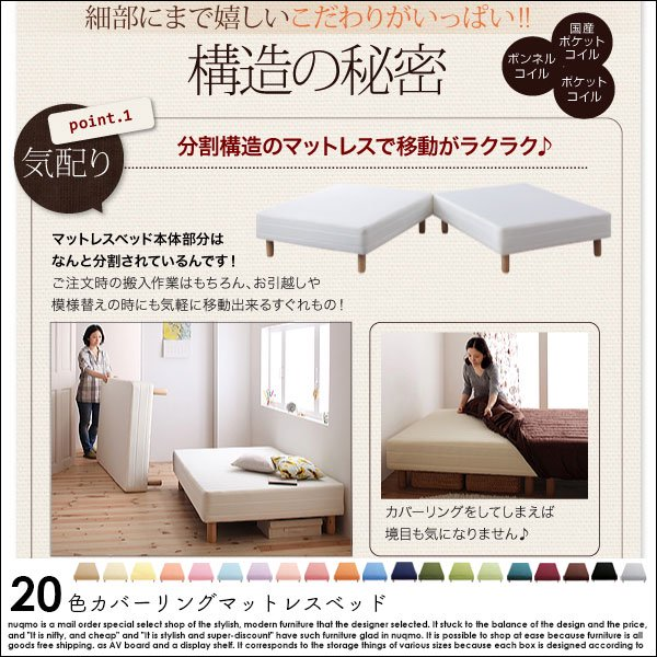 20色カバーリングポケットコイル脚付きマットレスベッド シングル 脚15cm の商品写真その3