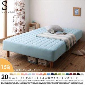 20色カバーリングポケットコイル脚付きマットレスベッド シングル 脚15cmの商品写真