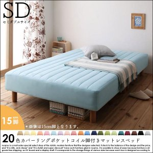 20色カバーリングポケットコイル脚付きマットレスベッド セミダブル 脚15cmの商品写真