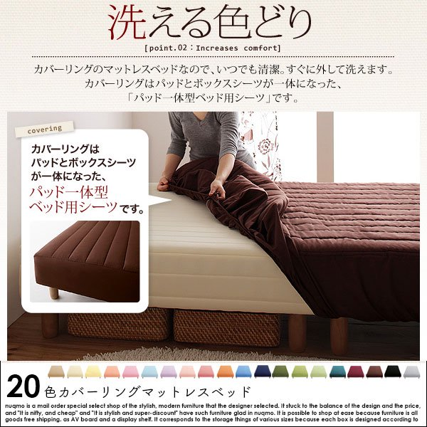 20色カバーリングポケットコイル脚付きマットレスベッド シングル 脚22cm の商品写真その2