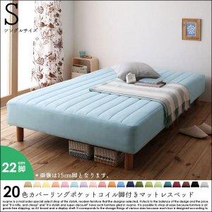 20色カバーリングポケットコイル脚付きマットレスベッド シングル 脚22cmの商品写真